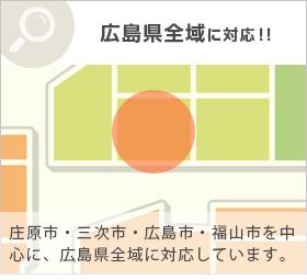 庄原市・三好市・広島市・福山市を中心に、広島県全域に対応しています。